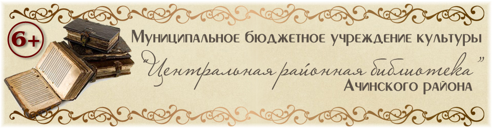 МБУК ЦРБ Ачинского района