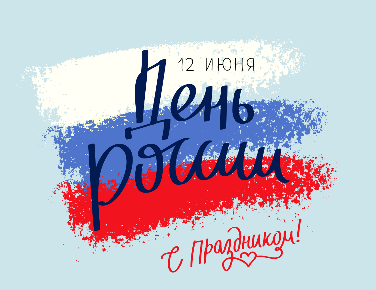 Картинки, открытки с днем россии с надписями